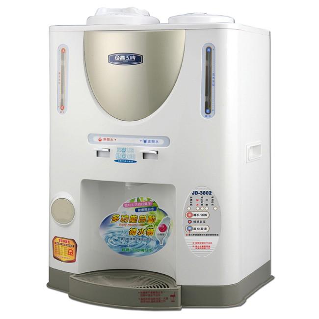晶工牌自動補水溫熱全自動飲水供應機 JD-3802