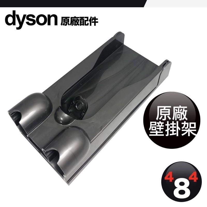 現貨 |Dyson原廠(恆隆行代理)充電底座V7 V8 V10 V11 現貨 |Dyson原廠(恆隆行代理)充電底座