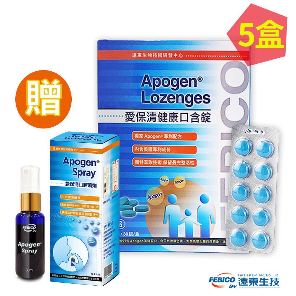 遠東生技 Apogen愛保清 藻精蛋白成人健康口含錠/盒加贈 藻精蛋白口噴劑1瓶