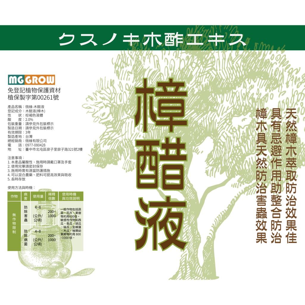 『非農藥防治』樟木木醋液-20公升-植保製字第00261號