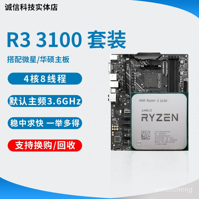 關注立減200 AMD銳龍 r3 R3 3100 cpu 3300x r5 3500X 3600 3600X主 快速發貨