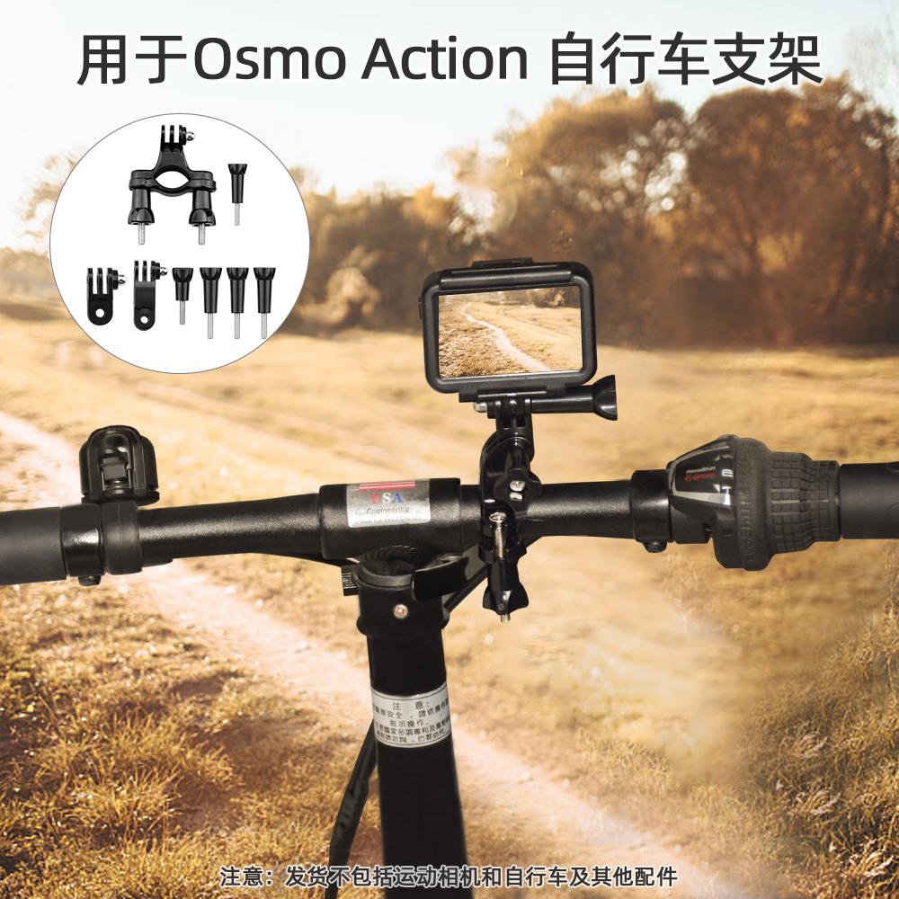 適用於GOPRO 8自行車支架 Insta360 One R單車架 摩托車支架 OSMO ACTION固定支架 調節臂