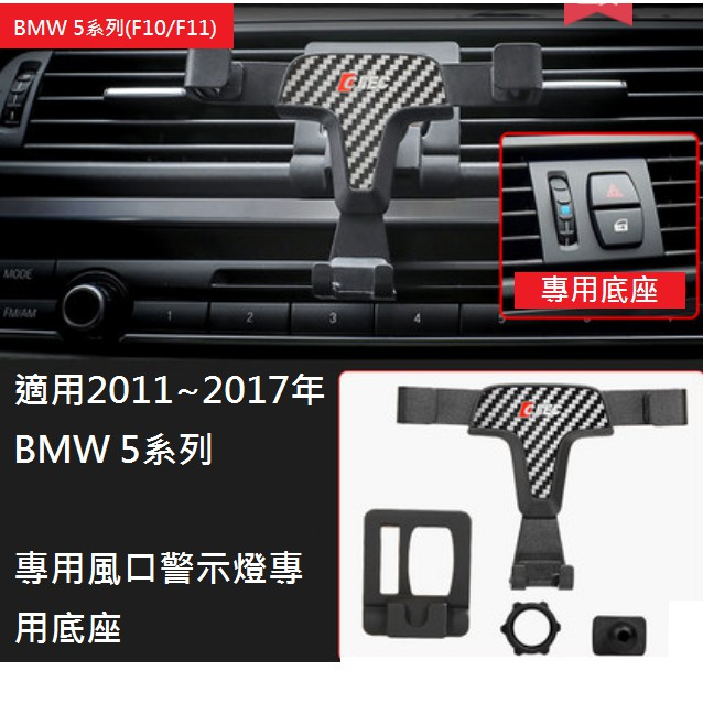 《HelloMiss》BMW 520 530 540 F10 專用 固定 手機架 出風口 支架 車用 車載 磁鐵 磁吸式