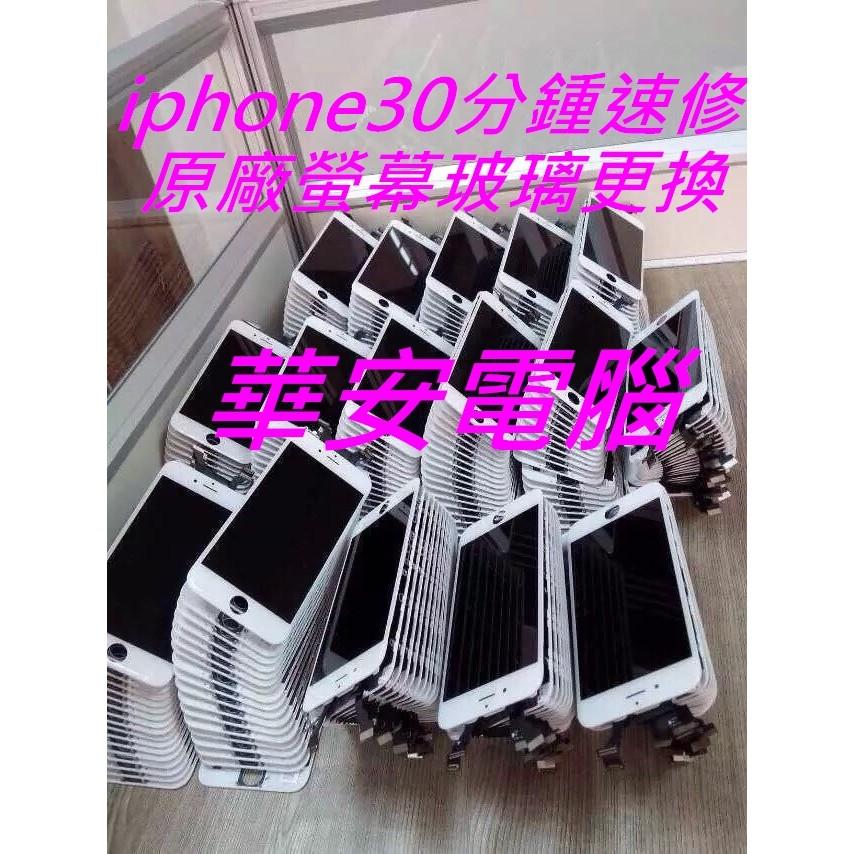 適用IPHONE6S iPhone 7/7 Plus i7+ 螢幕總成 液晶螢幕更換 換面板 無法顯示 黑屏 面板破裂