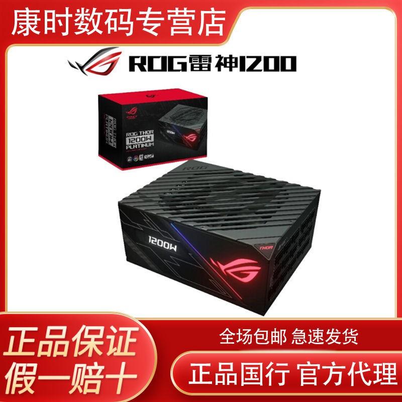 『正品保固』華碩(ASUS)玩家國度ROG 電源雷神1200W/雷神850W/雷鷹1000W