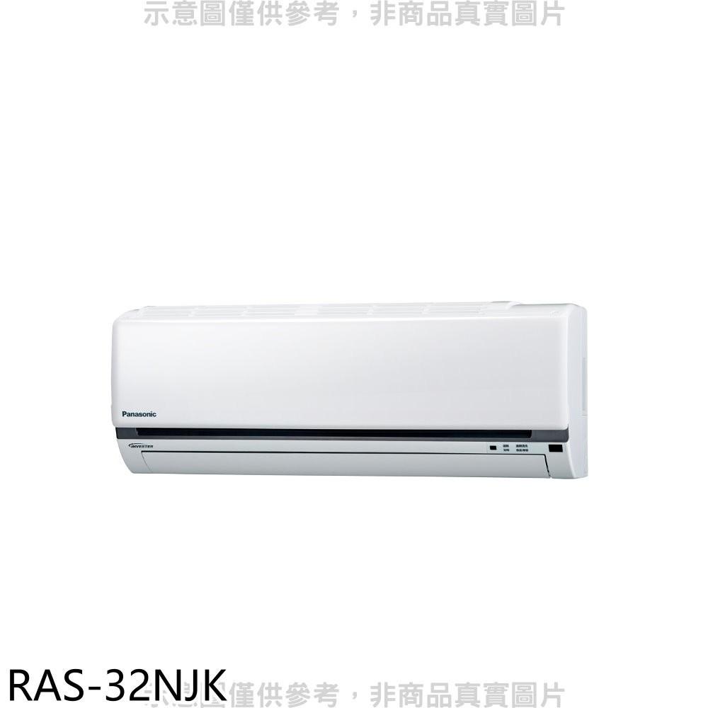 日立【RAS-32NJK】變頻冷暖分離式冷氣內機 分12期0利率