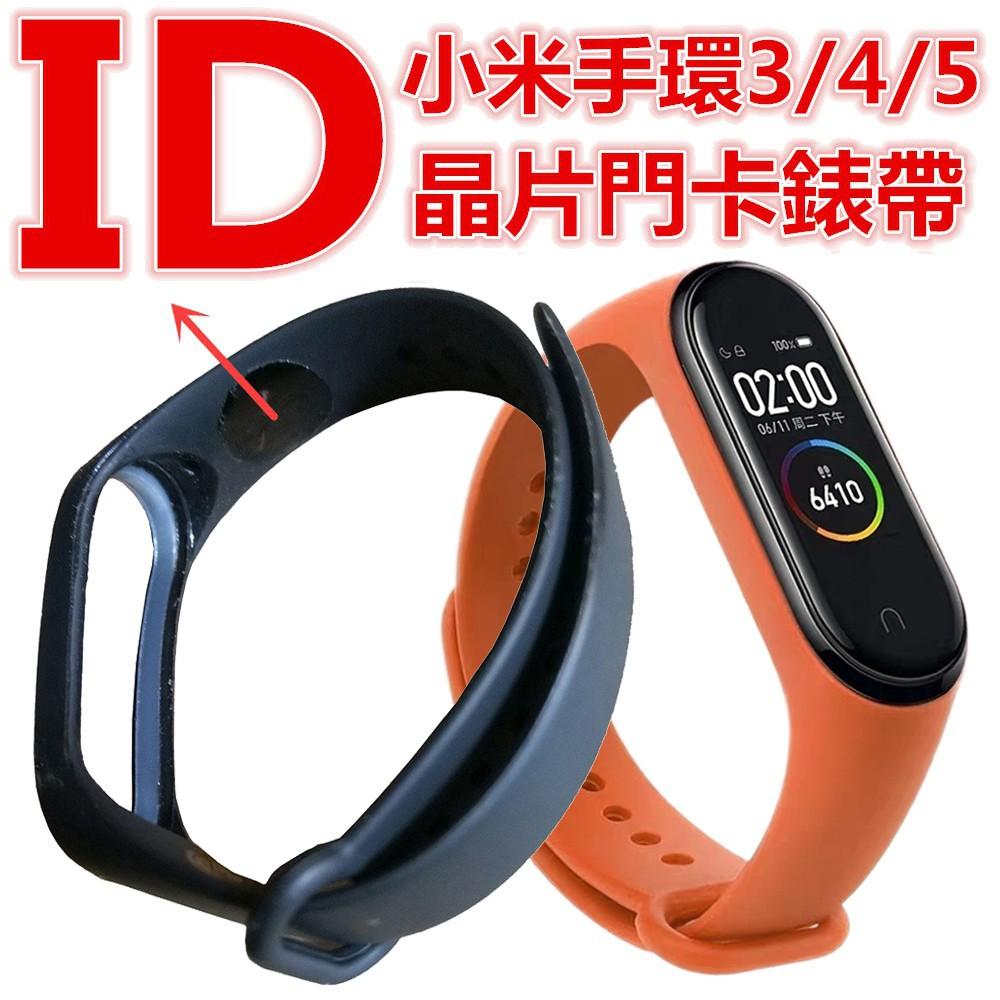 新店優惠可開門錶帶 5色可選 適用小米手環6/5/4/3 IC或ID晶片T5577門卡腕帶 解除NFC無法模擬ID加密卡