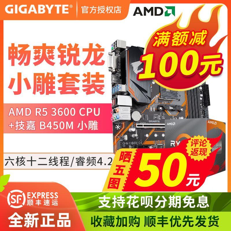 【包郵】~數碼寶貝專營店技嘉B450/B550主機板+AMD銳龍R5 3500X/3600X/5600X CPU主機板套
