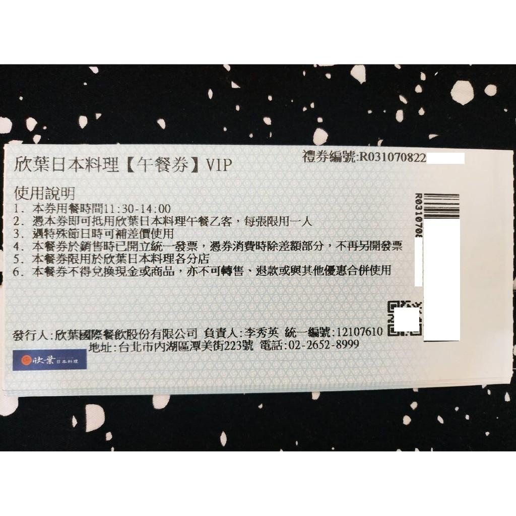 欣葉日本料理 平日午餐券 現貨5張 無使用期限 (假日可加價154元使用)