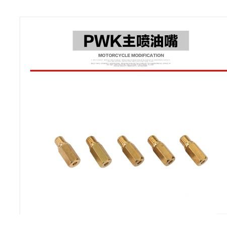125 以下 PWK化油器 噴油嘴 PWK 半月 化油器 主噴油嘴 高速 油嘴 半月型化油器 京濱