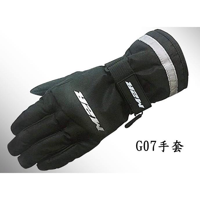 M2R G-07 機車防寒保暖防寒 防水手套