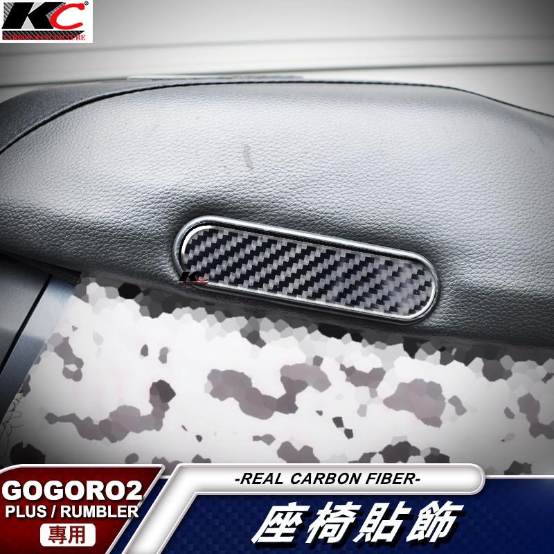 真碳纖維 gogoro 卡夢 座椅貼 面板飾蓋 車貼 腳踏板 貼紙 飛炫踏板 gogoro2 Plus Rumbler