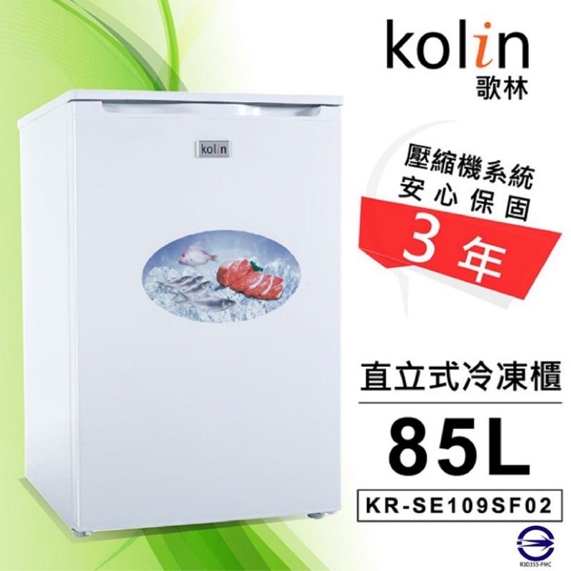 【Kolin 歌林】2020全新品 85公升直立式冷凍櫃 雪亮白(KR-SE109SF02)