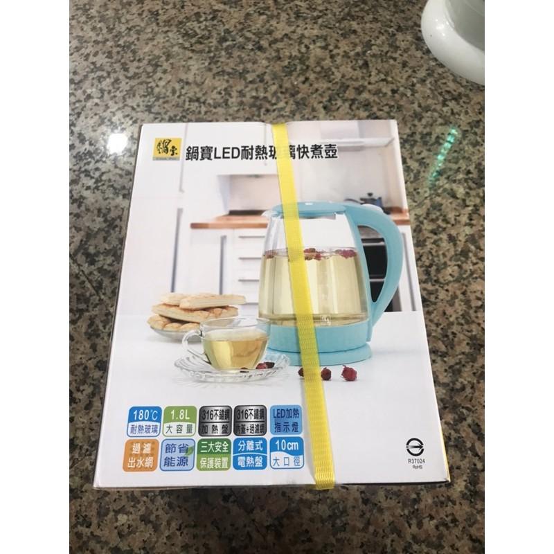 鍋寶LED耐熱玻璃快煮壺1.8L