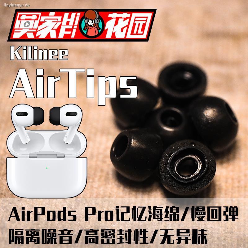 【現貨耳塞套】Kilinee輕聆AirPods Pro記憶海綿APP耳塞套AirTips Pro耳塞套