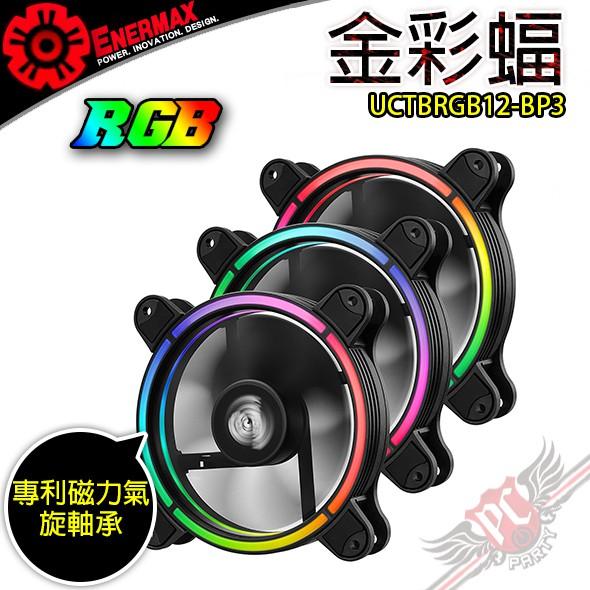 保銳 ENERMAX 12公分 電腦風扇 T.B RGB 金彩蝠 UCTBRGB12-BP3(三顆入)