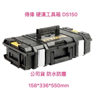 DEWALT 得偉 DS150 硬漢 工具箱 小型 手提 防水 防塵 公司貨 宜蘭縣