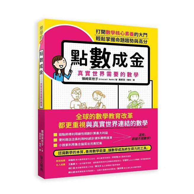 【華文精典】點數成金:真實世界需要的數學