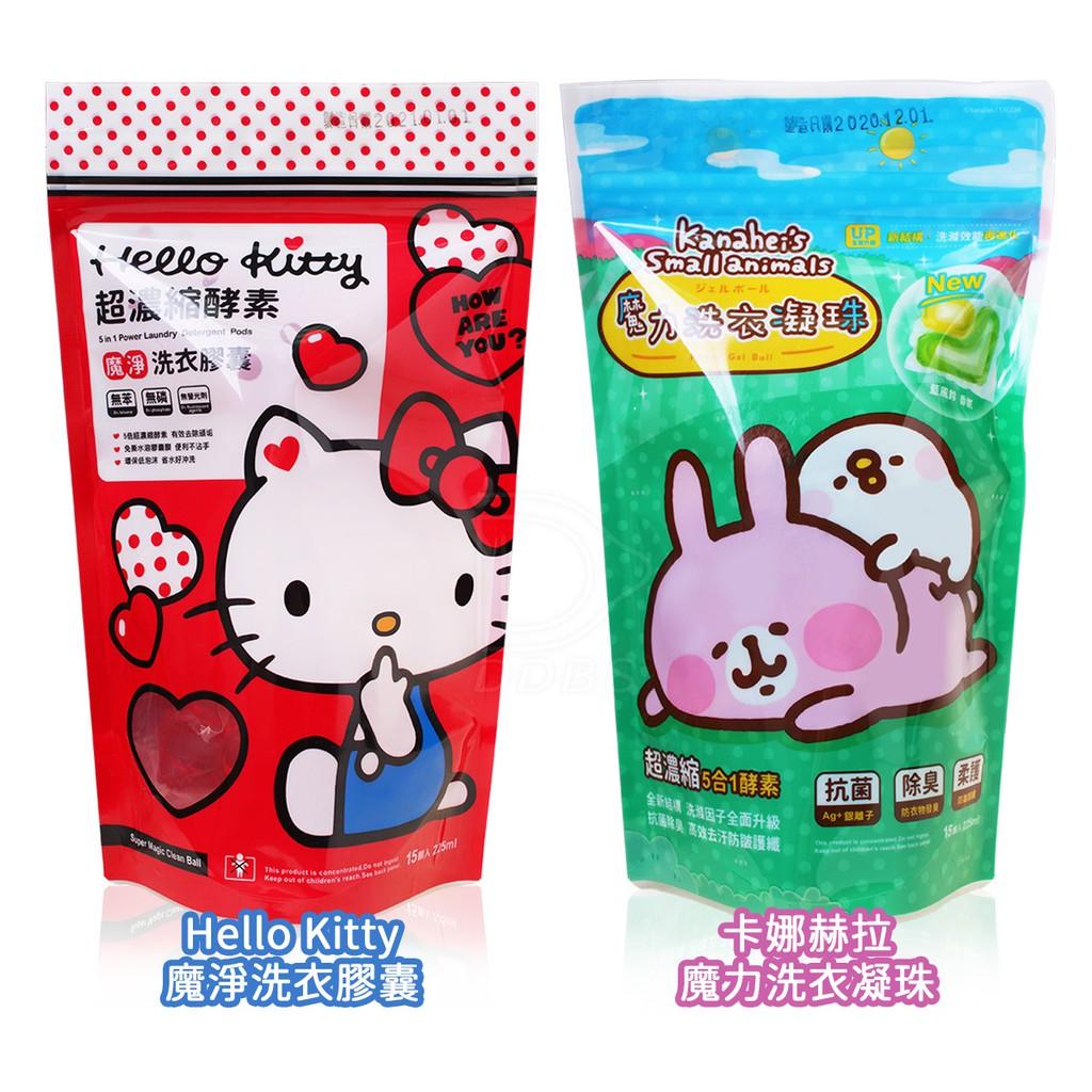 御衣坊 魔力洗衣凝珠/膠囊 15顆入 (卡娜赫拉/Hello Kitty) 洗衣精/洗衣凝膠球