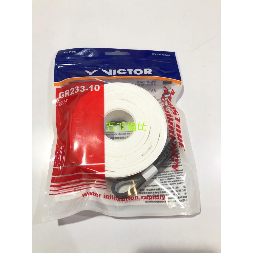 【五羽倫比】VICTOR 握把布 GR233-10入 羽球握把布 GR233 10入 A/白色 超薄、吸濕度高 羽球配件