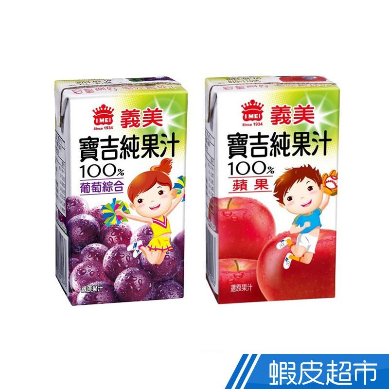 義美 寶吉純果汁 蘋果汁/葡萄汁 125mlx6入/組 現貨 蝦皮直送