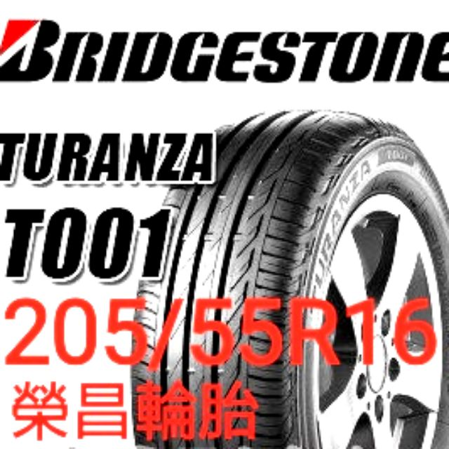 〈新莊榮昌輪胎〉普利司通   TURANZA  T001  205/55R16   輪胎   💙現金完工特價💙