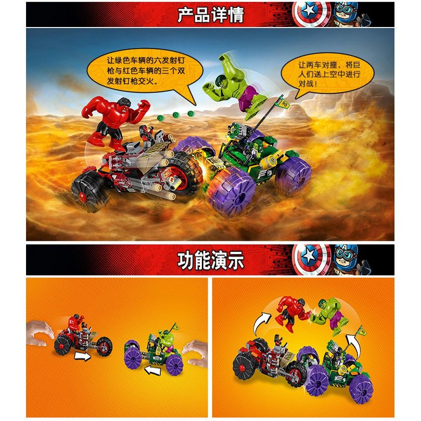 【8-14】兼容樂高超級英雄復聯4綠巨人對戰紅巨人76078拼裝積木玩具10675