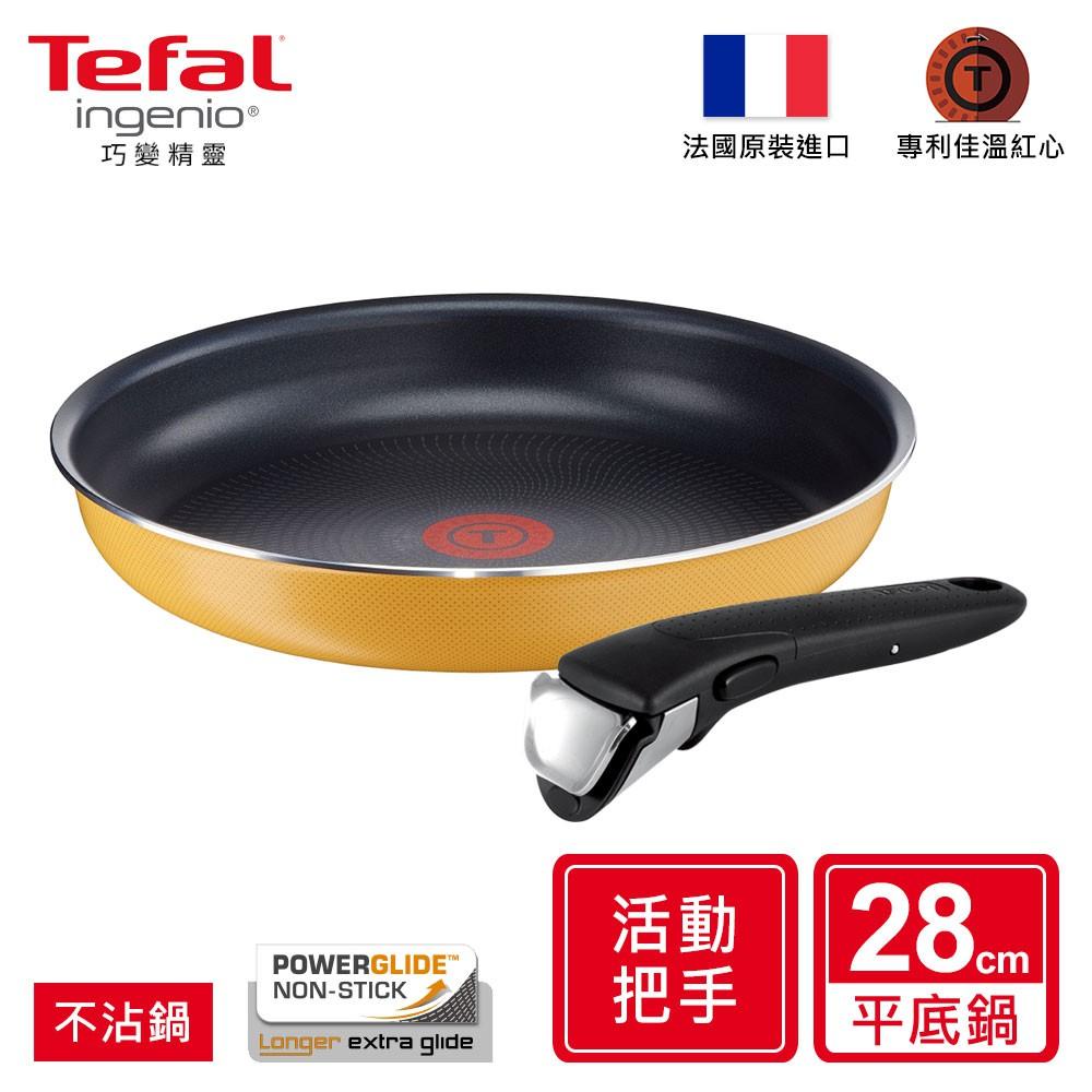 Tefal法國特福 法國製巧變精靈系列28CM不沾平底鍋(檸檬黃)+活動把手
