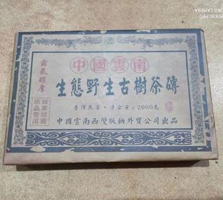 【輝煌茶葉行】1995年雲南普洱珍藏熟茶磚猛海生態野生古樹茶磚越陳越香醇2000g