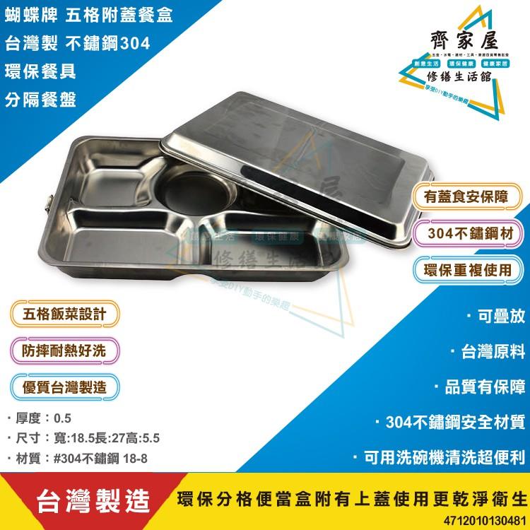 【蝴蝶牌 五格附蓋餐盒】 👍台灣製 不銹鋼304 自助餐盤 環保餐具 分隔餐盤 分格便當盒‧齊家屋‧