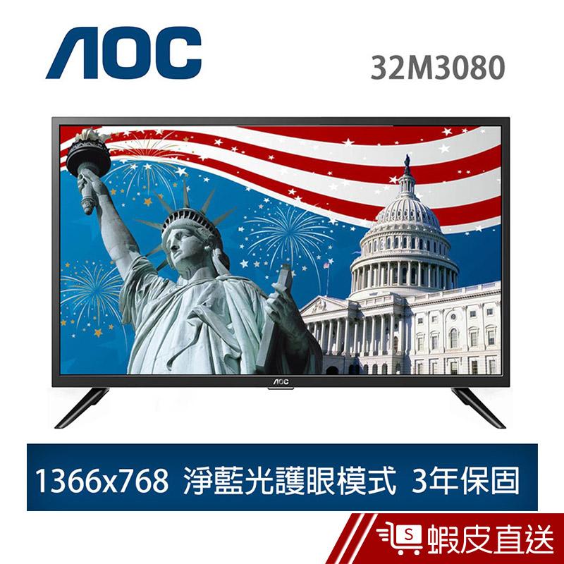 AOC 32M3080 32型 液晶顯示器  現貨 蝦皮直送
