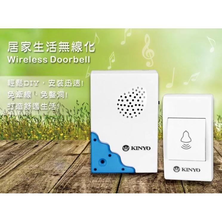 kinyo 無線門鈴 直流式遠距離無線門鈴(DB-371) 無線安裝設計 看護鈴 救護鈴 電鈴 無線電鈴