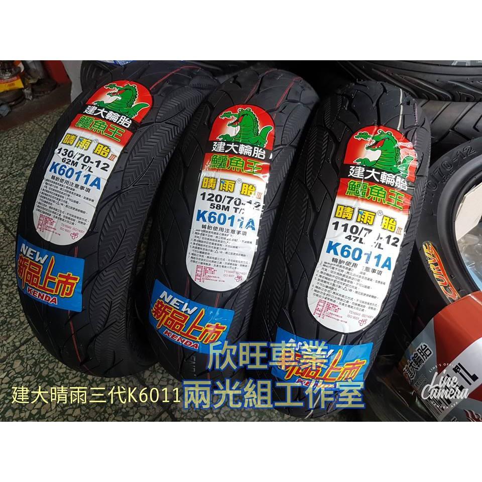 建大輪胎 K6011 K6011A K711 110/70-12 120/70-12 130/70-12 第三代晴雨胎