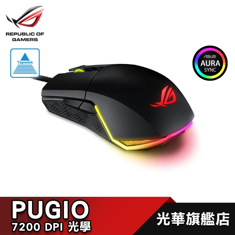 華碩 ASUS ROG Pugio 光學 有線滑鼠 7200 DPI 電競滑鼠 RGB 遊戲滑鼠 左右手【快速出貨】