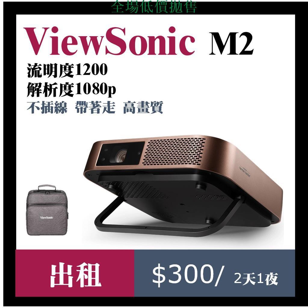 出租-Viewsonic M2 租投影機 會議/簡報/求婚//露營/派對道具 投影機  出租投影機 投影機租 投影機租借