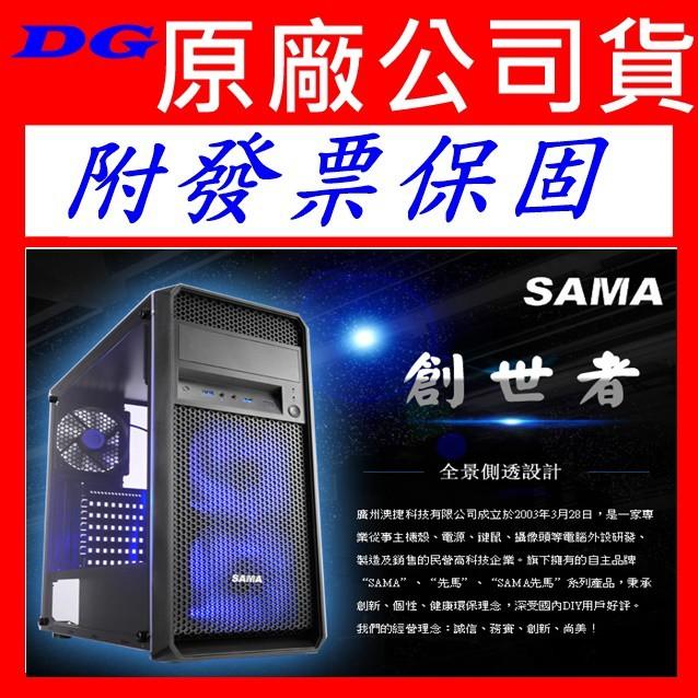 附發票保固 SAMA 先馬 SAJZ001B 創世者(全透側) 電腦機殼 PC機殼 電競機殼