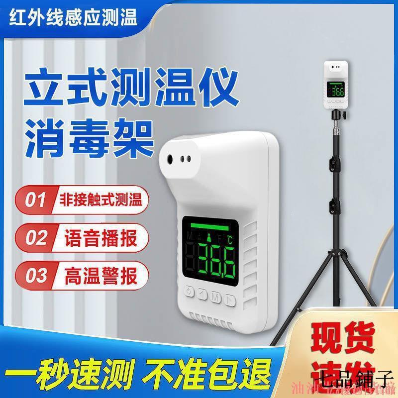 七品鋪子--測溫儀支架K3x壁掛式語音自動紅外線感應額溫0.1秒快速測體溫