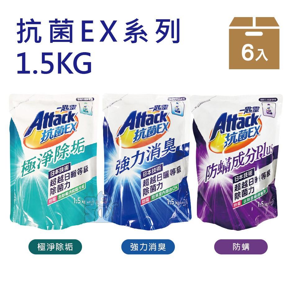 一匙靈 Attack 洗衣精補充包 6包入 抗菌EX 極淨除垢 強力消臭 防螨 制菌 亮彩 歡馨 (宅配免運)