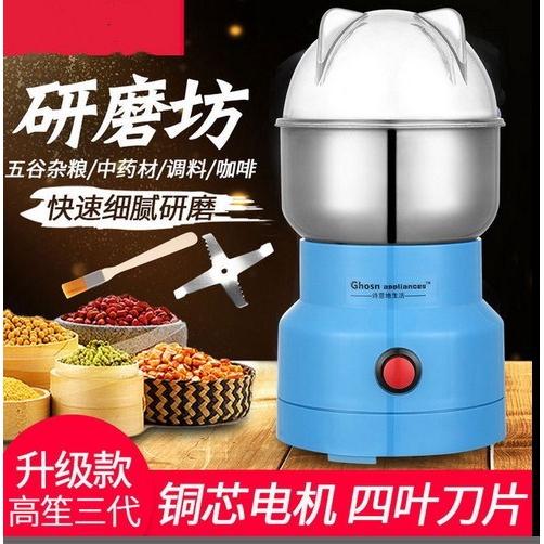 四葉升級加強版 110V台灣專用 粉碎机五穀雜糧粉碎機中藥 咖啡豆辣椒粉研磨機