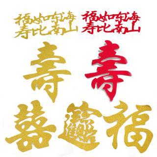 Lubi. 烘焙 長輩賀壽生日蛋糕插牌 喜字寶字福字福如東海壽比南山身體健康