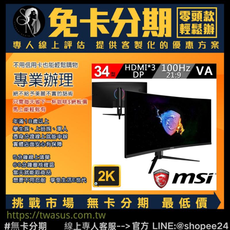 【MSI 微星】Optix MAG342CQRV 34型 100Hz 曲面電競螢幕 無卡分期/免卡分期/分期線上申辦