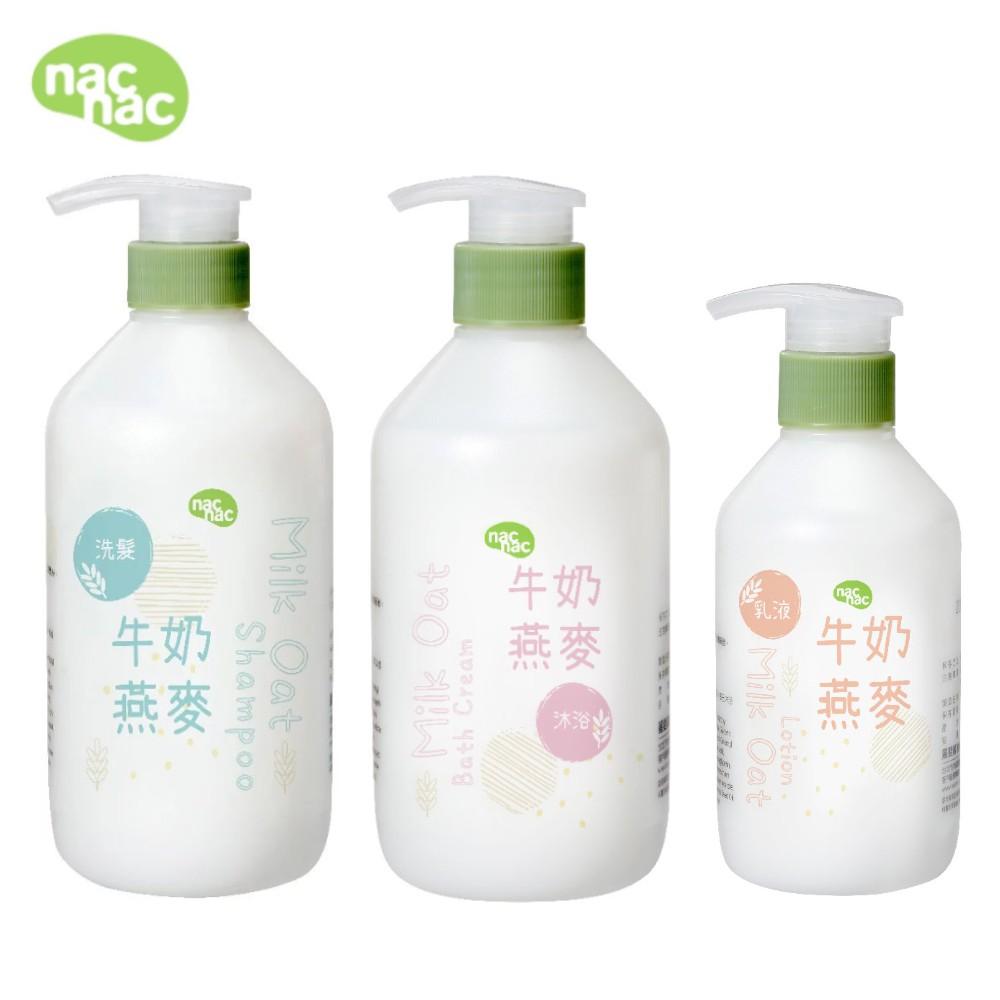 nac nac新牛奶燕麥-洗髮乳/沐浴乳/乳液