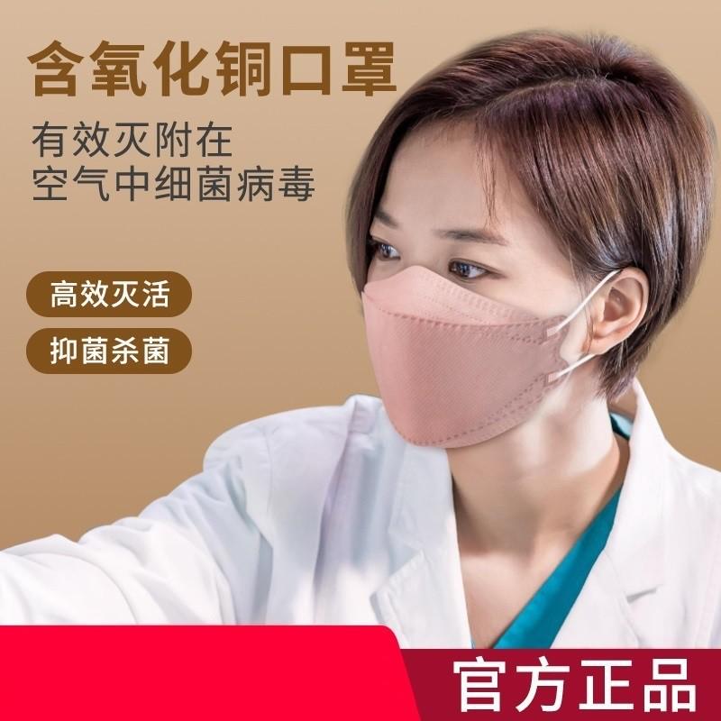 現貨不用等 明星口罩 阿西娜 柳葉型防護口罩 含氧化銅離子滅活口罩韓版KF94 可殺新冠病毒 非醫療級