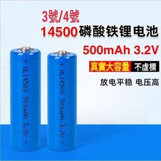 3.2V鋰電池 14500/ 10440 3號/ 4號磷酸鋰鐵充電電池~ 鐵鋰充電電池 新北市