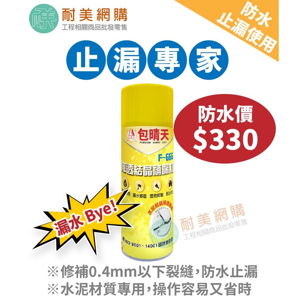 [耐美網購]包晴天F-666滲透結晶補漏材(水泥材質專用)450ML  台灣製 包晴天 防水 止漏(附發票