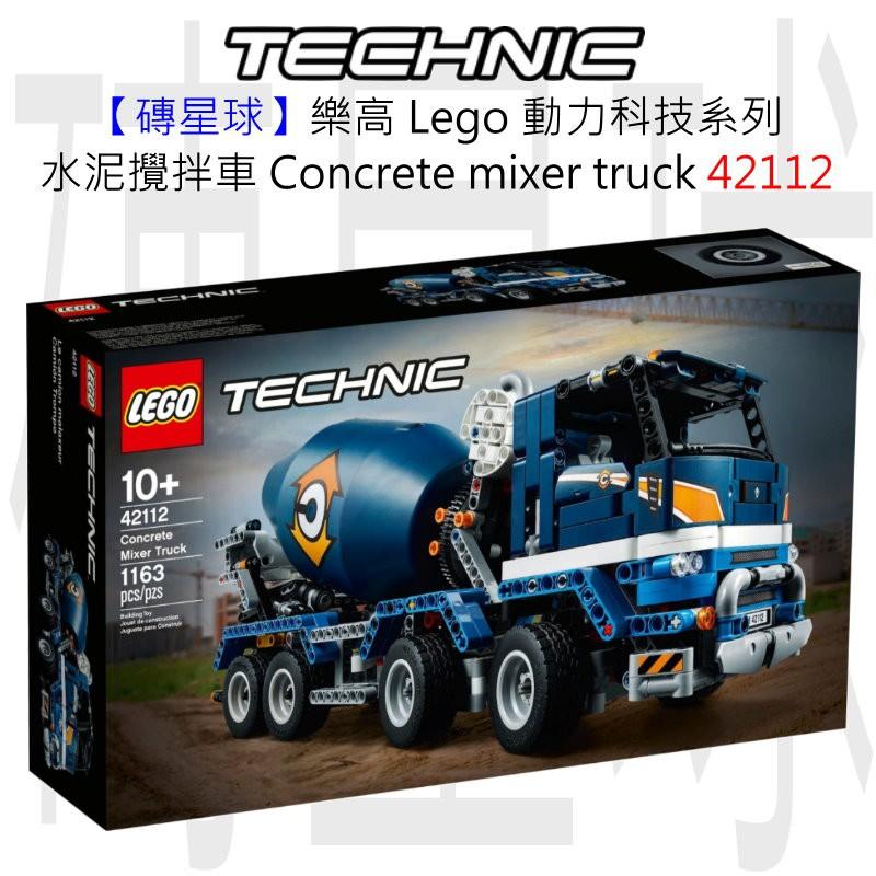 【磚星球】樂高 Lego 42112 動力科技系列 水泥攪拌車 Concrete mixer truck