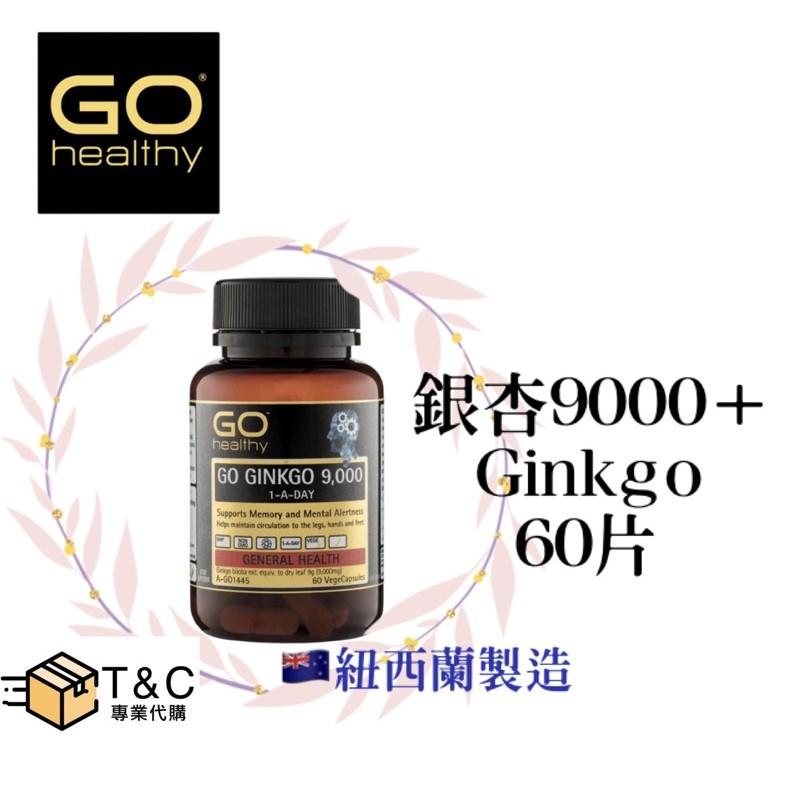 🇦🇺澳洲代購🇹🇼 Go Healthy高之源 銀杏精華膠囊 9000+ 60粒