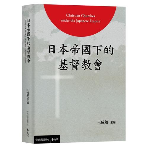 日本帝國下的基督教會[9折]11100895485