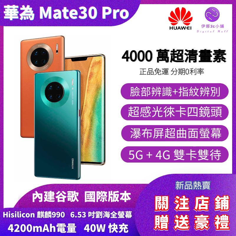 華為 Mate30 Pro 全新未拆 HUAWEI MATE 30 PRO 5G Mate30 麒麟990 實體店鋪