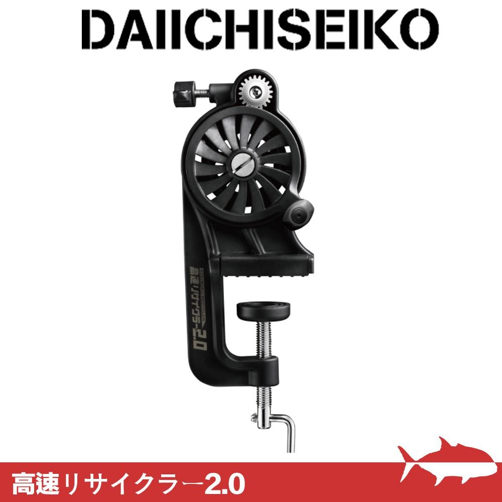 DAIICHISEIKO 高速上退線器2.0新版 第一精工 退線器 纏線器